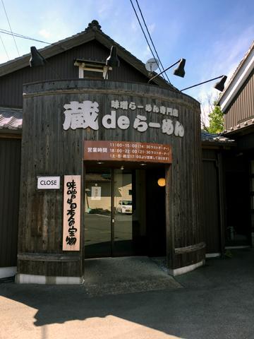 蔵DEラーメン