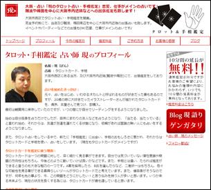 以前のホームページ