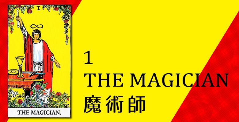 魔術師/THE MAGICIAN
