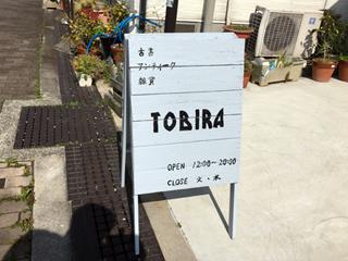 雑貨屋TOBIRA