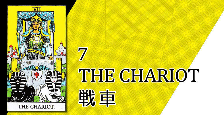 7.THE CHARIOT/戦車