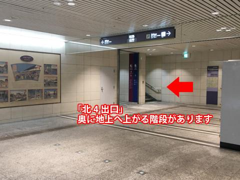 奥に地上へ上がる「北4」出口の階段があります。