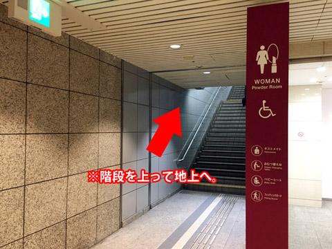 階段を上がって地上へ出ます。