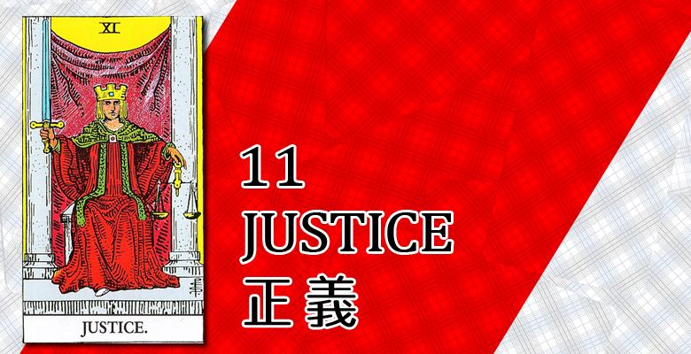 11. JUSTICE/正義