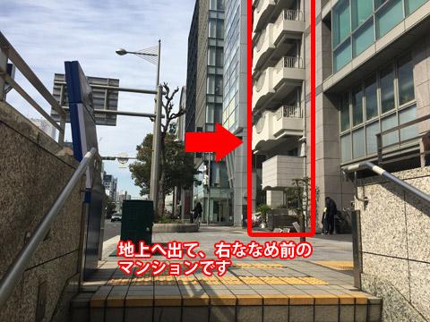 階段を上って地上へ出たら、右ななめ前に当方の建物があります。