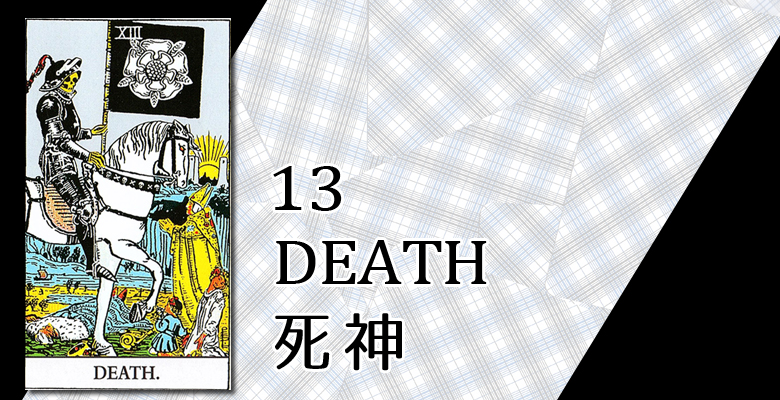 13.DEATH/死神