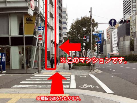 横断歩道を渡り、2つ目の建物が当方のマンションになります。