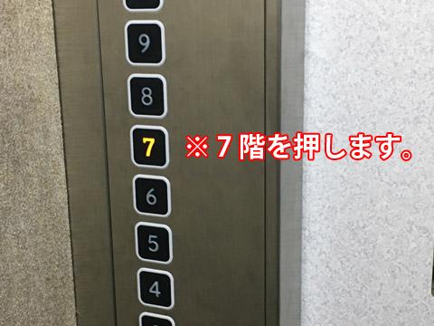 7階のボタンを押します