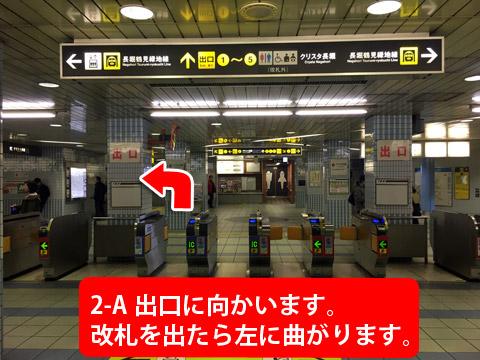 長堀橋駅2A出口へ