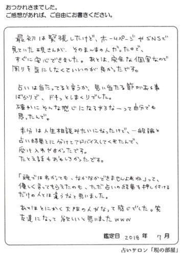お客様の感想/30代女性