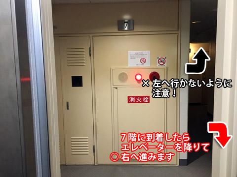 エレベーターから降りると右へ