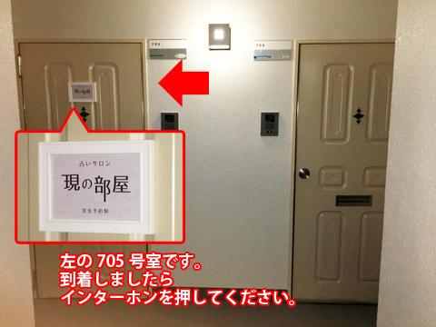 左側の705号室です
