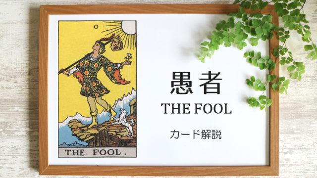 0. 愚者/THE FOOL(フール)タロットカードの意味と象徴の解説