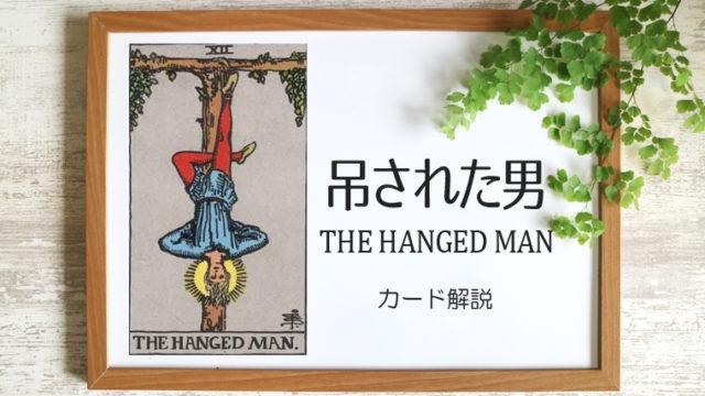 12. 吊された男/THE HANGED MAN(ハングドマン)タロットカードの意味と象徴の解説