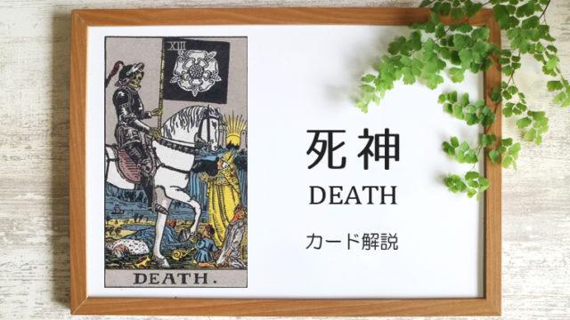 13. 死神/DEATH(デス)タロットカードの意味と象徴の解説