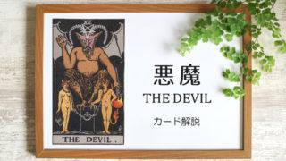 15. 悪魔/THE DEVIL(デビル)タロットカードの意味と象徴の解説