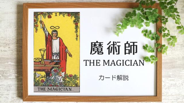 1. 魔術師/THE MAGICIAN(マジシャン)タロットカードの意味と象徴の解説