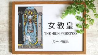 2. 女教皇/THE HIGH PRIESTESS(ハイプリエステス)タロットカードの意味と象徴の解説