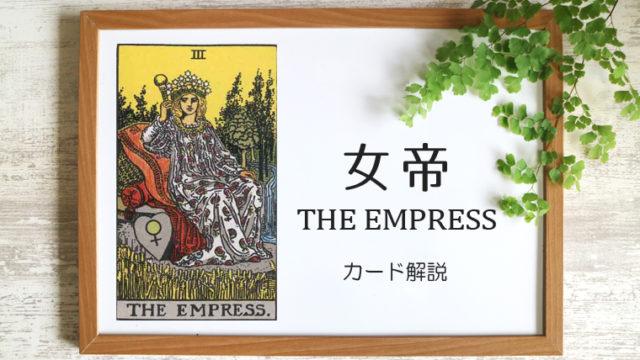 3. 女帝/THE EMPRESS(エンプレス)タロットカードの意味と象徴の解説