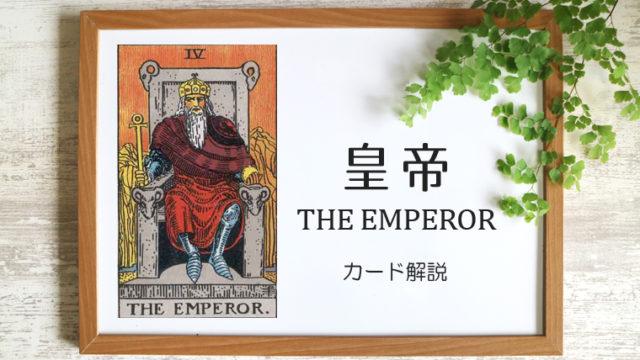 4. 皇帝/THE EMPEROR(エンペラー)タロットカードの意味と象徴の解説
