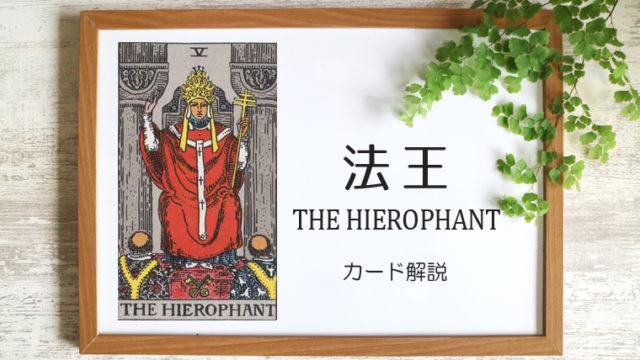 5. 法王/THE HIEROPHANT(ハイエロファント)タロットカードの意味と象徴の解説