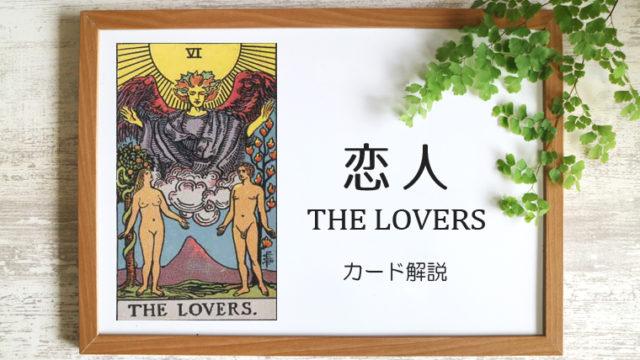 6. 恋人/THE LOVERS(ラバーズ)タロットカードの意味と象徴の解説
