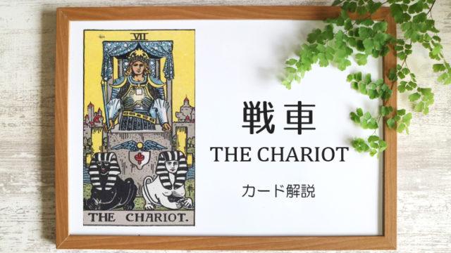 7. 戦車/THE CHARIOT(チャリオット)タロットカードの意味と象徴の解説