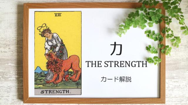 8. 力/STRENGTH(ストレングス)タロットカードの意味と象徴の解説
