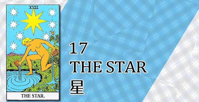 17.THE STAR/星