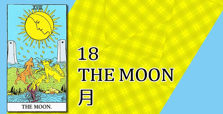 THE MOON/月