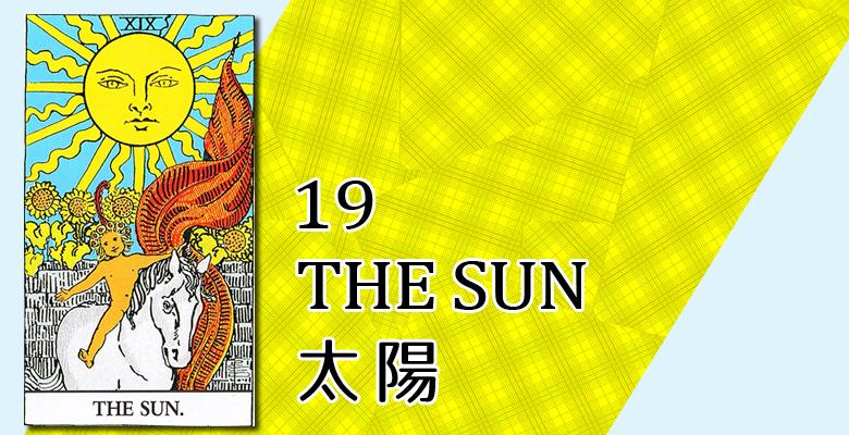 19.THE SUN/太陽