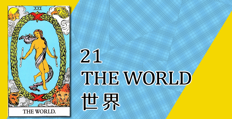 21.THE WORLD/世界