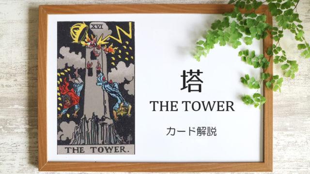 16. 塔/THE TOWER(タワー)タロットカードの意味と象徴の解説
