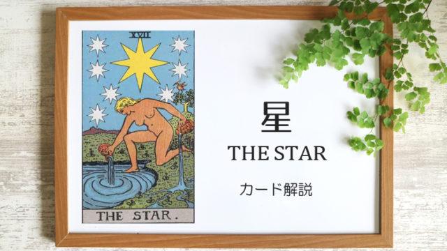17. 星/THE STAR(スター)タロットカードの意味と象徴の解説