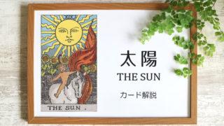 19. 太陽/THE SUN(サン)タロットカードの意味と象徴の解説
