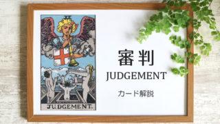 20. 審判/JUDGEMENT(ジャッジメント)タロットカードの意味と象徴の解説