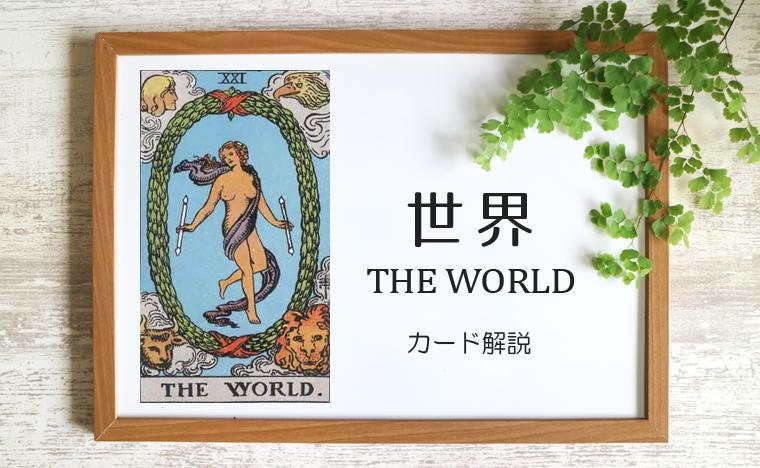 21. 世界/THE WORLD(ワールド)タロットカードの意味と象徴の解説