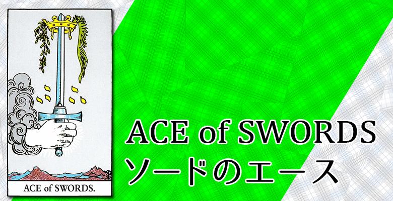 ACE of SWORDS/ソードのエースの解説