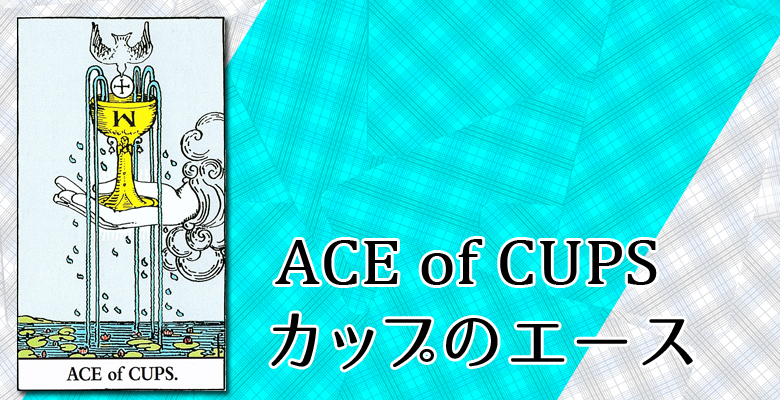 ACE of CUPS/カップのエースの解説