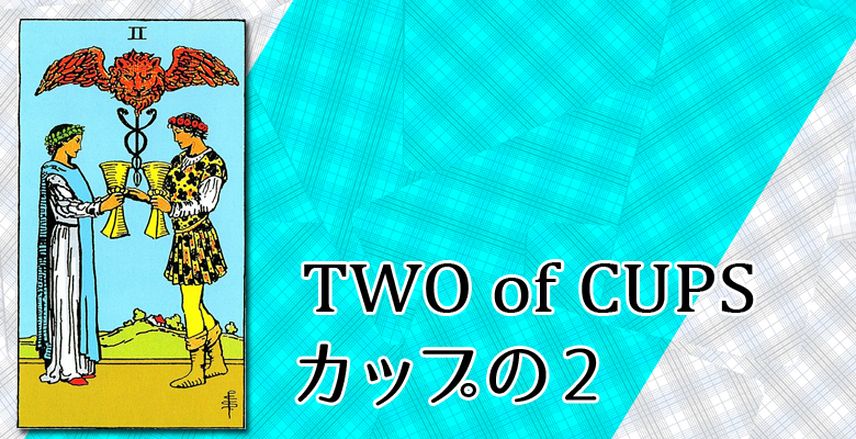 TWO of CUPS/カップの2