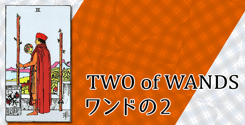 TWO of WANDS/ワンドの2