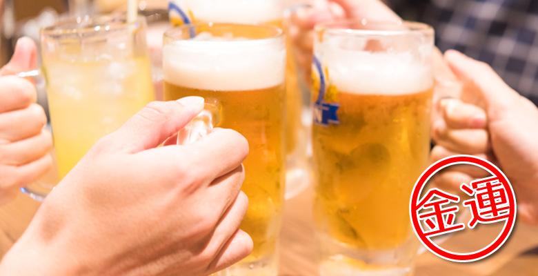 飲み会で使えるざっくり手相術「金運」