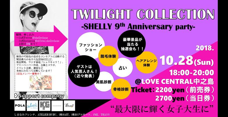 関西女子大生団体 SHELLYさんのイベント「トワイライトコレクション」