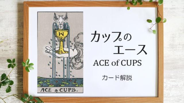 カップのエース/ACE of CUPS タロットカードの意味と象徴の解説
