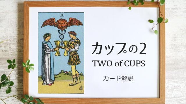 カップの2/TWO of CUPS タロットカードの意味と象徴の解説