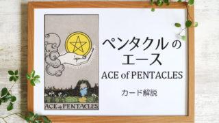 ペンタクルのエース/ACE of PENTACLES タロットカードの意味と象徴の解説