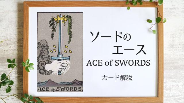 ソードのエース/ACE of SWORDS タロットカードの意味と象徴の解説