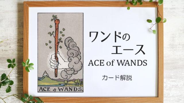 ワンドのエース/ACE of WANDS タロットカードの意味と象徴の解説