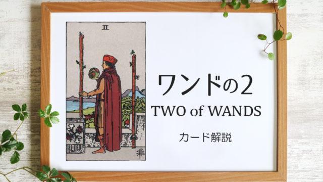 ワンドの2/TWO of WANDS タロットカードの意味と象徴の解説