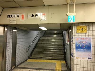 四天王寺前夕陽ケ丘駅4番出口